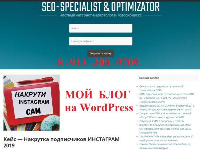 Блог на WordPress интернет магазина